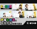 【GOALOUS5】GO5チャンネル 第54回