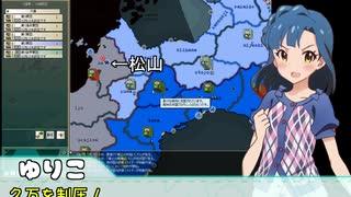 【RTA】HoI2四国内戦シナリオ 3分42秒 【