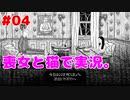 【実況】喪女と猫でやるネバーエンディングナイトメア その4