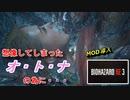 バイオハザードre3 編集リョナ #7