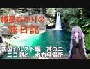 紲星あかりの旅日記ー四国カルスト編ー其の二 ニコ渕と水力発電所