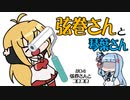 弦巻さんと琴葉さん(青) #04