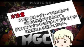 動画 マジカミ dx