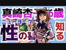 遊戯王デュエルリンクス日録3【肉声】‐ビークロイド編_覇気の巻