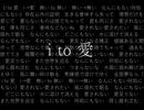 【重音テト】i to 愛【オリジナル】off vocal