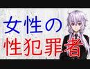 【3分解説】女性の性犯罪者【犯罪心理学】