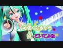【ニコカラ】syrupy lovely[mukami]【なとり復興桜様 MMD-PV ...