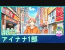 #12【アイナナ 1部】自分も昔、大阪に住んでたなぁ【男性実況...