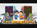 【ぷよスポ】ぷよぷよで喧嘩する男達 六【2人実況】