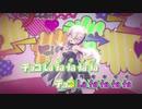 【ニコカラ】どりーみんチュチュ[emon]【BOOST様 MMD-PV Ver....