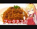 弦巻マキの素人でもお洒落料理つくりたい! プッタネスカ【VO...