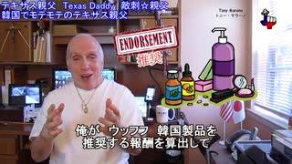 字幕【テキサス親父】 韓国でモテモテのテキサス親父