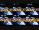 【ニコカラ】勇者王誕生!/遠藤正明(うたいり) 1~31,最終話 比較