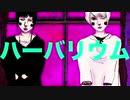 トヤ - ハーバリウム.feat GUMi