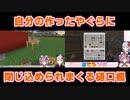 【Minecraft】自分の作ったやぐらに閉じ込められまくる樋口楓【にじさんじ切り抜き】