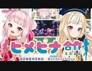 【2周年!】ヒメヒナ合作2020【ヒメヒナチャンネル始動日記念】