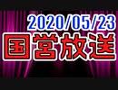 第77位:【生放送】国営放送 2020年5月23日放送【アーカイブ】
