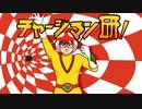 チャージマン研(Cover) / 湯毛&はなまるレコード【Chargeman...