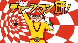 チャージマン研(Cover) / 湯毛&はなまるレコード【Chargeman Ken】
