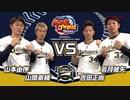 パワプロ2020 2vs2対戦動画 オリックス・バファローズ(山岡選手、山本選手vs吉田選手、若月選手)