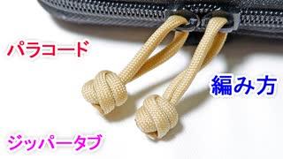 【ジッパーが使いやすくなる】パラコードでジッパータブの編み方!double matthew walker knot