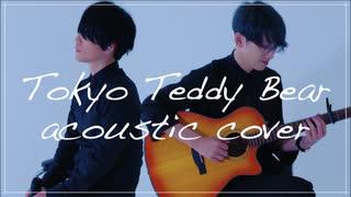 東京テディベア(acoustic cover)歌ってみた【みーちゃん/村山遼】