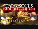 【ゆっくり実況】ダークソウル Daughters of Ash#FINAL
