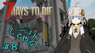 【7DTD】紲星あかりの世紀末インターン#8