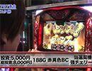 嵐・梅屋のスロッターズ☆ジャーニー #505【無料サンプル】