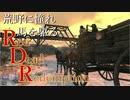 【RDR】荒野に憧れ、馬を駆る【初見実況】Part64