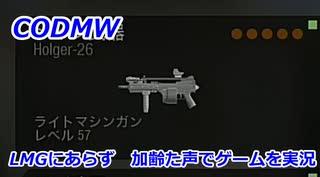 LMGにあらず Call of Duty Modern Warfare ♯91 加齢た声でゲームを実況