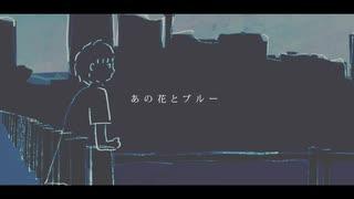 あの花とブルー / higma feat. v flower