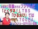 #678 お役所に反論されたフジテレビ「とくダネ!」。TBS「...