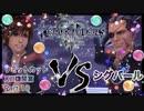 【実況】キングダムハーツ3やろうぜ! リミットカットXIII機...