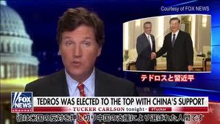 【テキサス親父日本事務局】中国に次々と乗っ取られる国際機関WHO「人命・人権より中国様の顔色」 Part-3