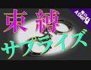 【ASMR】(男性向け)他の女には絶対渡さない!ヤンデレ後輩からのサプライズプレゼント(束縛)(監禁)(拘束)(シチュボ)(イヤホン推奨)(japaneseASMR)(Japanese ASMR)