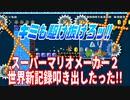 【実況】スーパーマリオメーカー2世界新記録叩き出したった!!