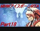 【ゆっくりMHW】MHWアイスボーンRTA_ハンマー_13:30:29_part18