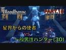 【ブラッドボーン】『星界からの使者』vs 一般男性(30)。PART.18【Bloodborne】