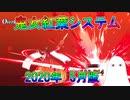 【FGO】鬼女紅葉システム 2020年(5月)版【ゆっくり】
