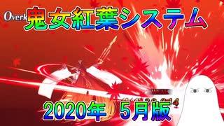 【FGO】鬼女紅葉システム 2020年(5月)版