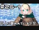【実況】落ちこぼれ魔術師と7つの異聞帯【Fate/GrandOrder】26日目 part1