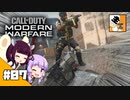 #07【FPS】 東北きりたんと結月ゆかりの『Call of Duty:Moder...