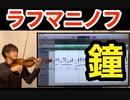 ピアノ名曲 ラフマニノフ 前奏曲「鐘」をヴァイオリンで演奏してみた