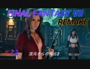 【FINAL FANTASY VII REMAKE】混沌からの脱出2《映画風》