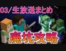 03/【生放送まとめ】廃坑いきまあああああ!!!!!