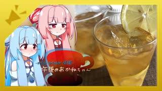 【紅茶日和】午後の茜茶 美味しく作る二段取りアイスティーとクリームダウン現象