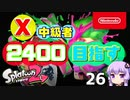 【Splatoon2】X中級者、2400を目指すゆかりさん26【VOICEROID実況】
