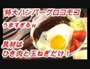 めちゃ簡単に作るロコモコ丼が美味すぎた!