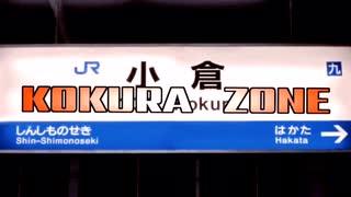 【動画版】KOKURA ZONE